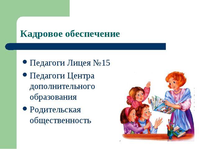 Кадровое обеспечение Педагоги Лицея №15 Педагоги Центра дополнительного образ...