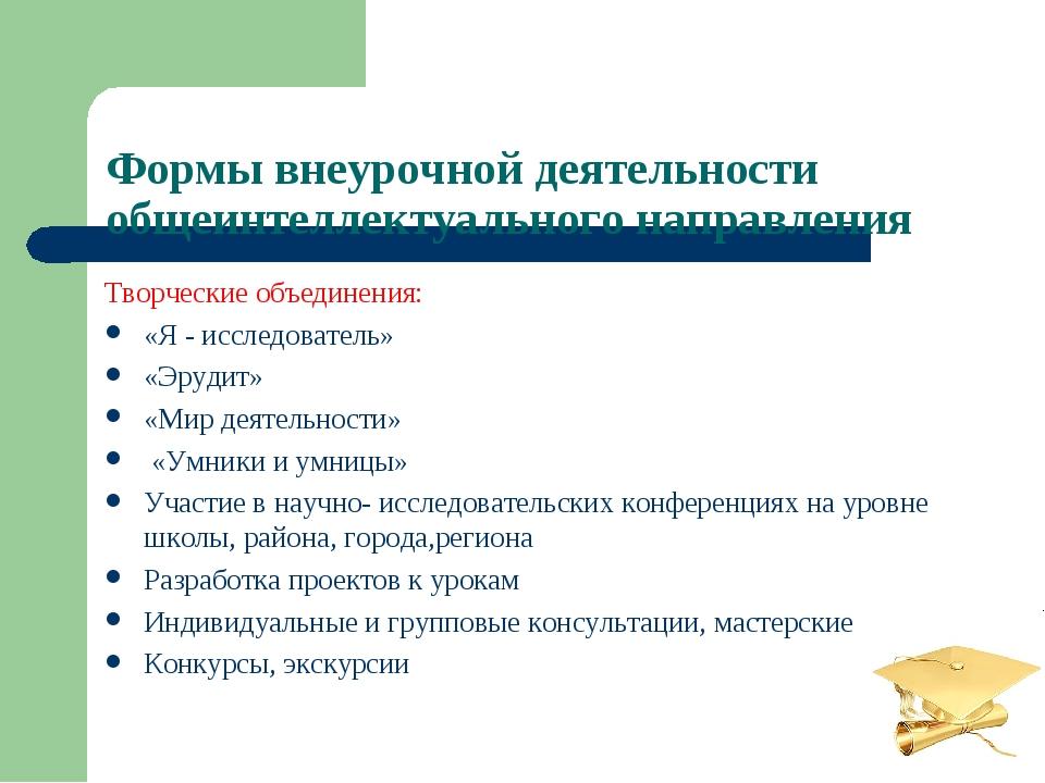 Формы внеурочной деятельности общеинтеллектуального направления Творческие о...