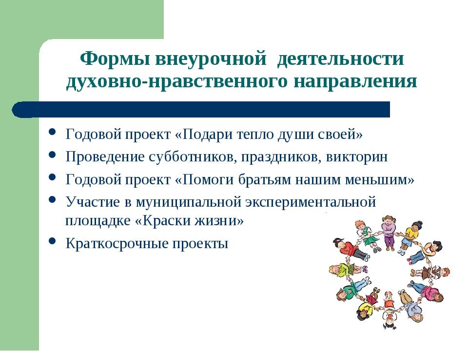 Формы внеурочной деятельности духовно-нравственного направления Годовой проек...