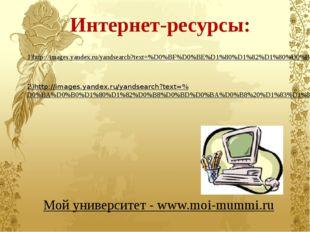 Интернет-ресурсы: 1)http://images.yandex.ru/yandsearch?text=%D0%BF%D0%BE%D1%8
