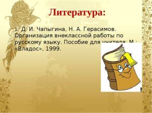 Литература: 1. Д. И. Чапыгина, Н. А. Герасимов. Организация внеклассной работ