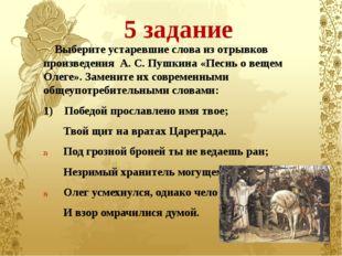 5 задание Выберите устаревшие слова из отрывков произведения А. С. Пушкина «П