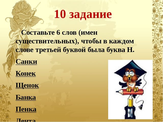 10 задание Составьте 6 слов (имен существительных), чтобы в каждом слове трет...