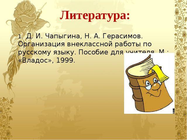 Литература: 1. Д. И. Чапыгина, Н. А. Герасимов. Организация внеклассной работ...
