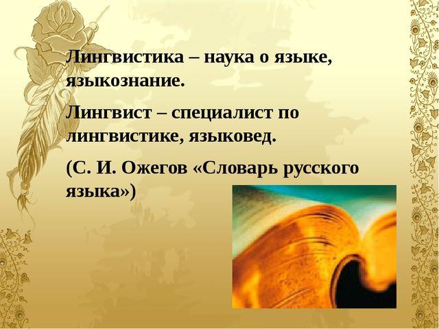 Лингвистика – наука о языке, языкознание. Лингвист – специалист по лингвисти...