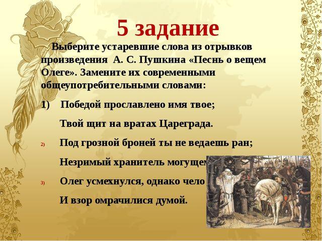 5 задание Выберите устаревшие слова из отрывков произведения А. С. Пушкина «П...