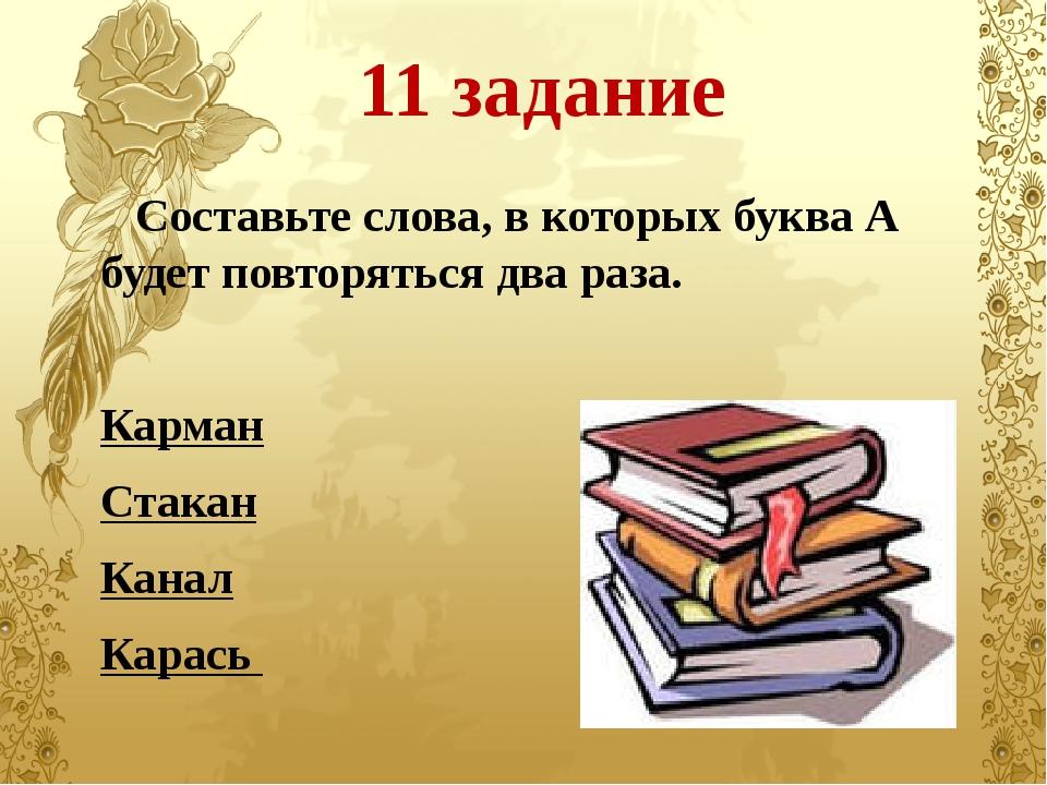 11 задание Составьте слова, в которых буква А будет повторяться два раза. Кар...