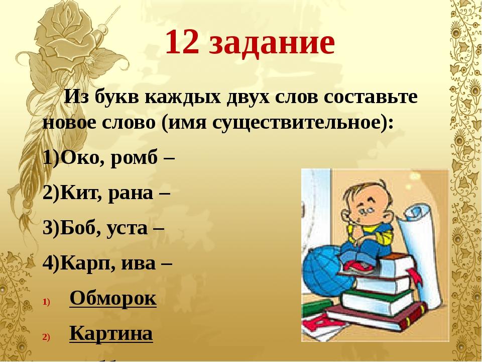 12 задание Из букв каждых двух слов составьте новое слово (имя существительно...