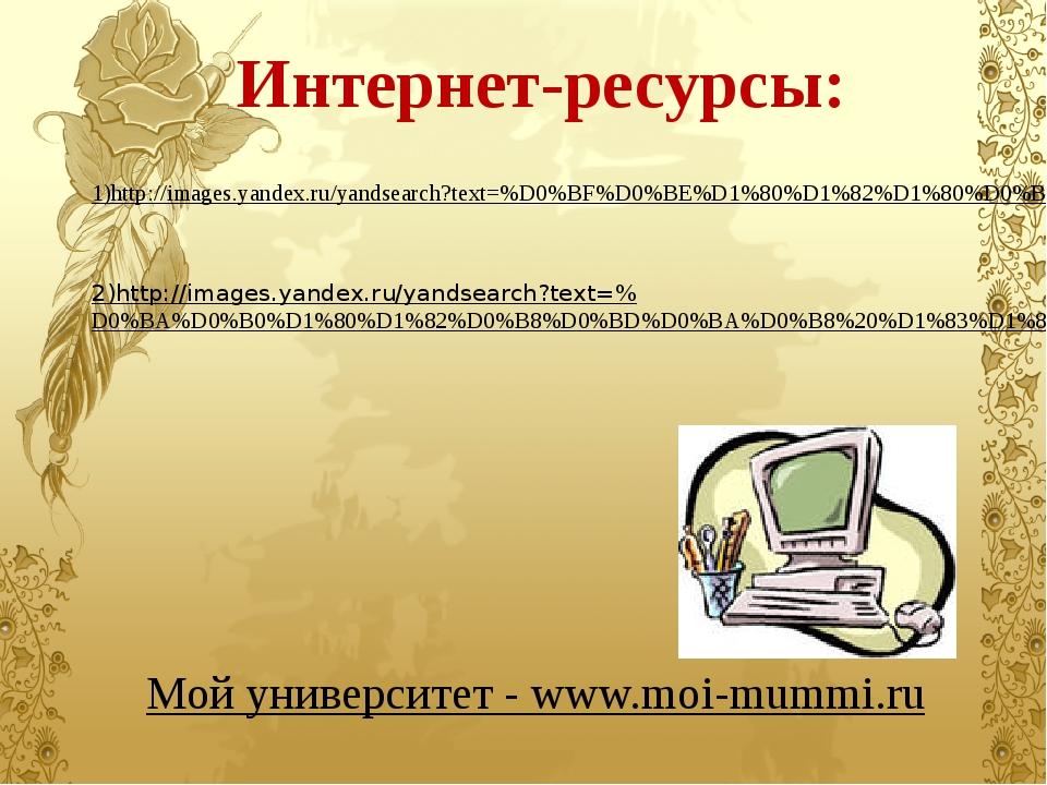 Интернет-ресурсы: 1)http://images.yandex.ru/yandsearch?text=%D0%BF%D0%BE%D1%8...