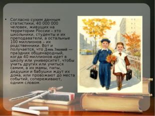 Согласно сухим данным статистики, 40 000 000 человек, живущих на территории Р