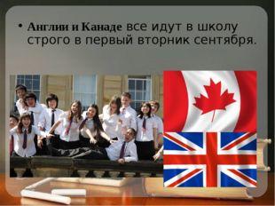 Англии и Канаде все идут в школу строго в первый вторник сентября.