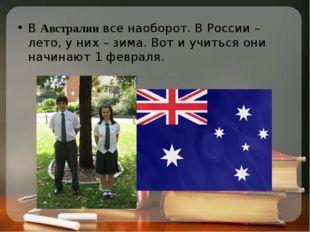 В Австралии все наоборот. В России – лето, у них – зима. Вот и учиться они на
