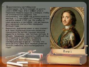 родолжалось сентябрьское «новогодие» на Руси совсем не долго: уже в 1699 год