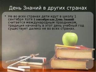 День Знаний в других странах Не во всех странах дети идут в школу 1 сентября