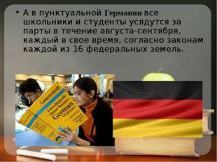 А в пунктуальной Германии все школьники и студенты усядутся за парты в течени