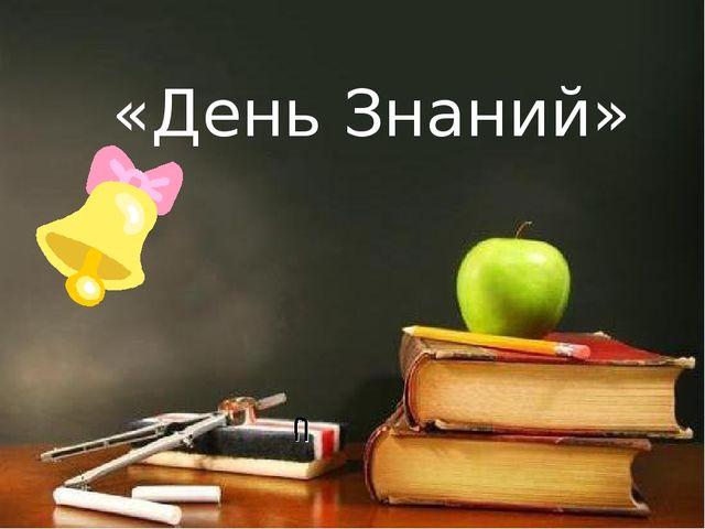 «День Знаний»