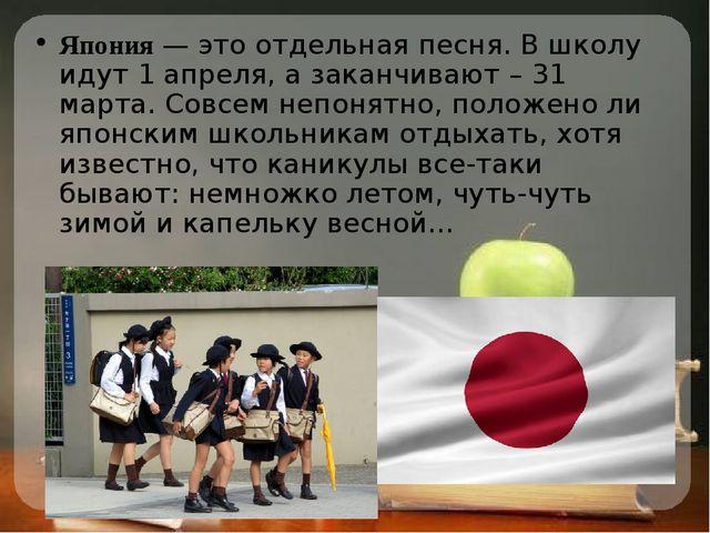Япония — это отдельная песня. В школу идут 1 апреля, а заканчивают – 31 марта...