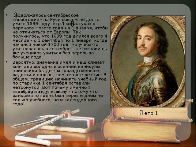 родолжалось сентябрьское «новогодие» на Руси совсем не долго: уже в 1699 год...