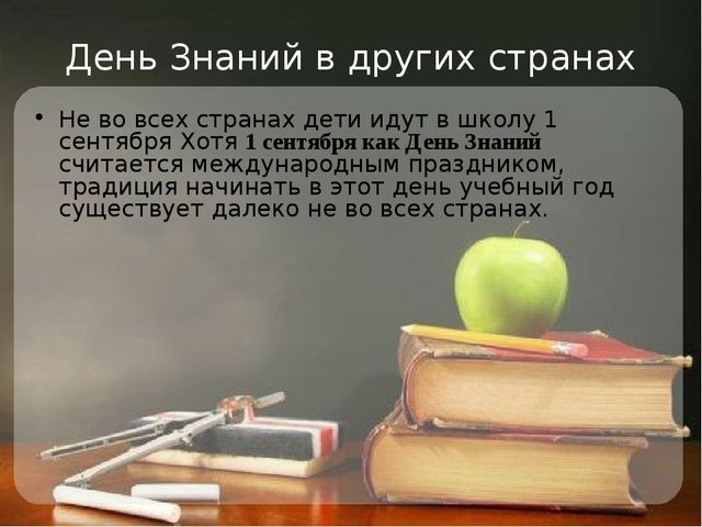 День Знаний в других странах Не во всех странах дети идут в школу 1 сентября...