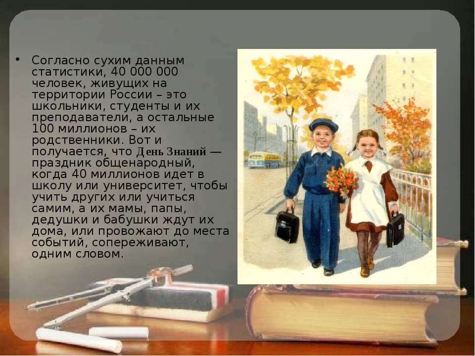 Согласно сухим данным статистики, 40 000 000 человек, живущих на территории Р...