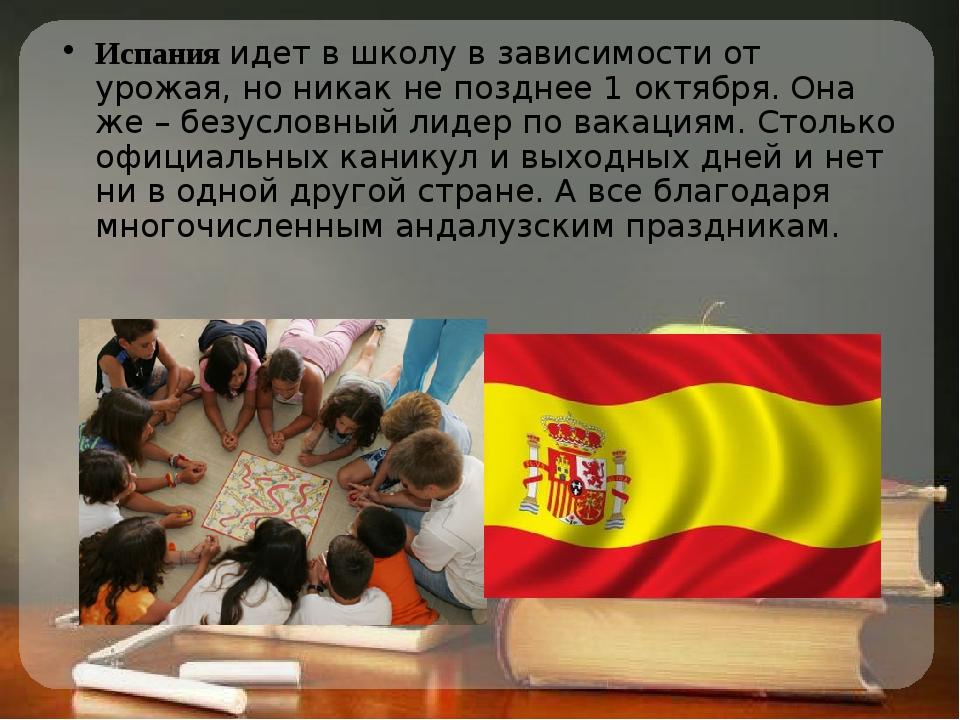 Испания идет в школу в зависимости от урожая, но никак не позднее 1 октября....