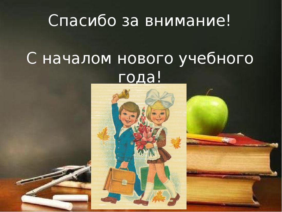Спасибо за внимание! С началом нового учебного года!