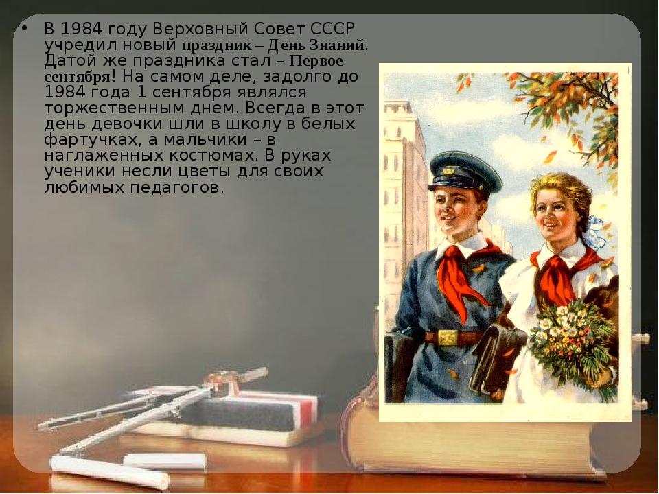 В 1984 году Верховный Совет СССР учредил новый праздник – День Знаний. Датой...