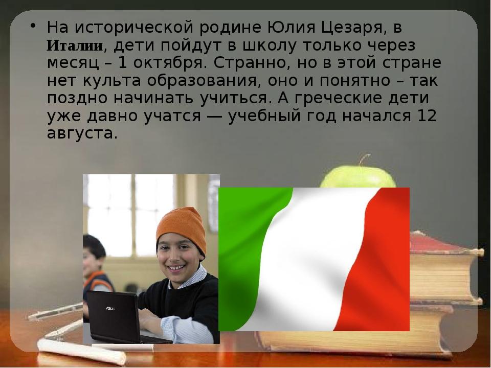 На исторической родине Юлия Цезаря, в Италии, дети пойдут в школу только чере...