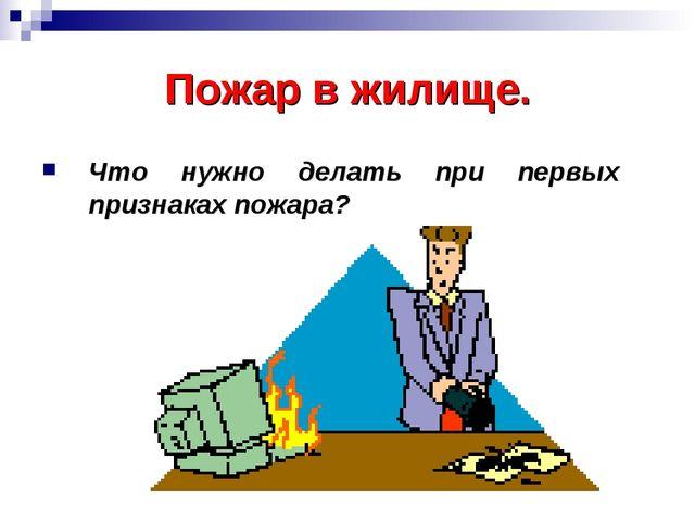 Пожар в жилище. Что нужно делать при первых признаках пожара?