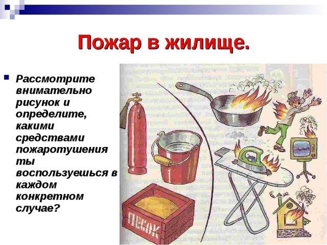 Пожар в жилище. Рассмотрите внимательно рисунок и определите, какими средства...