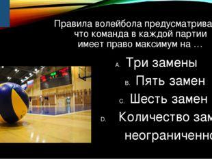 Правила волейбола предусматривают, что команда в каждой партии имеет право ма