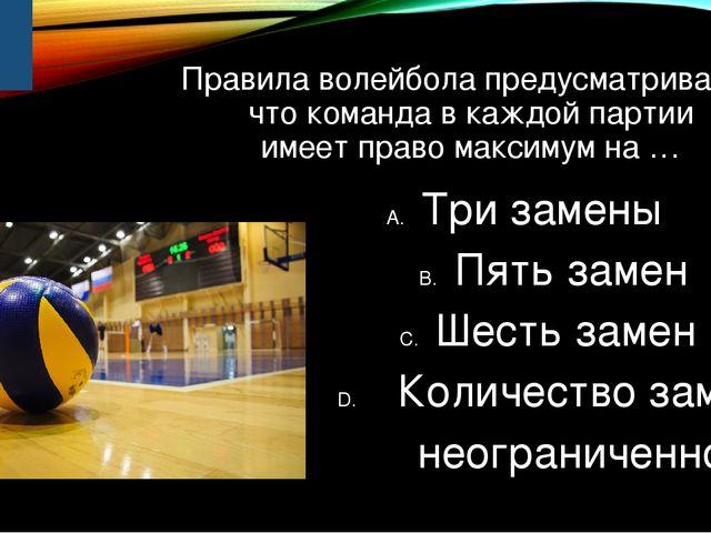 Правила волейбола предусматривают, что команда в каждой партии имеет право ма...