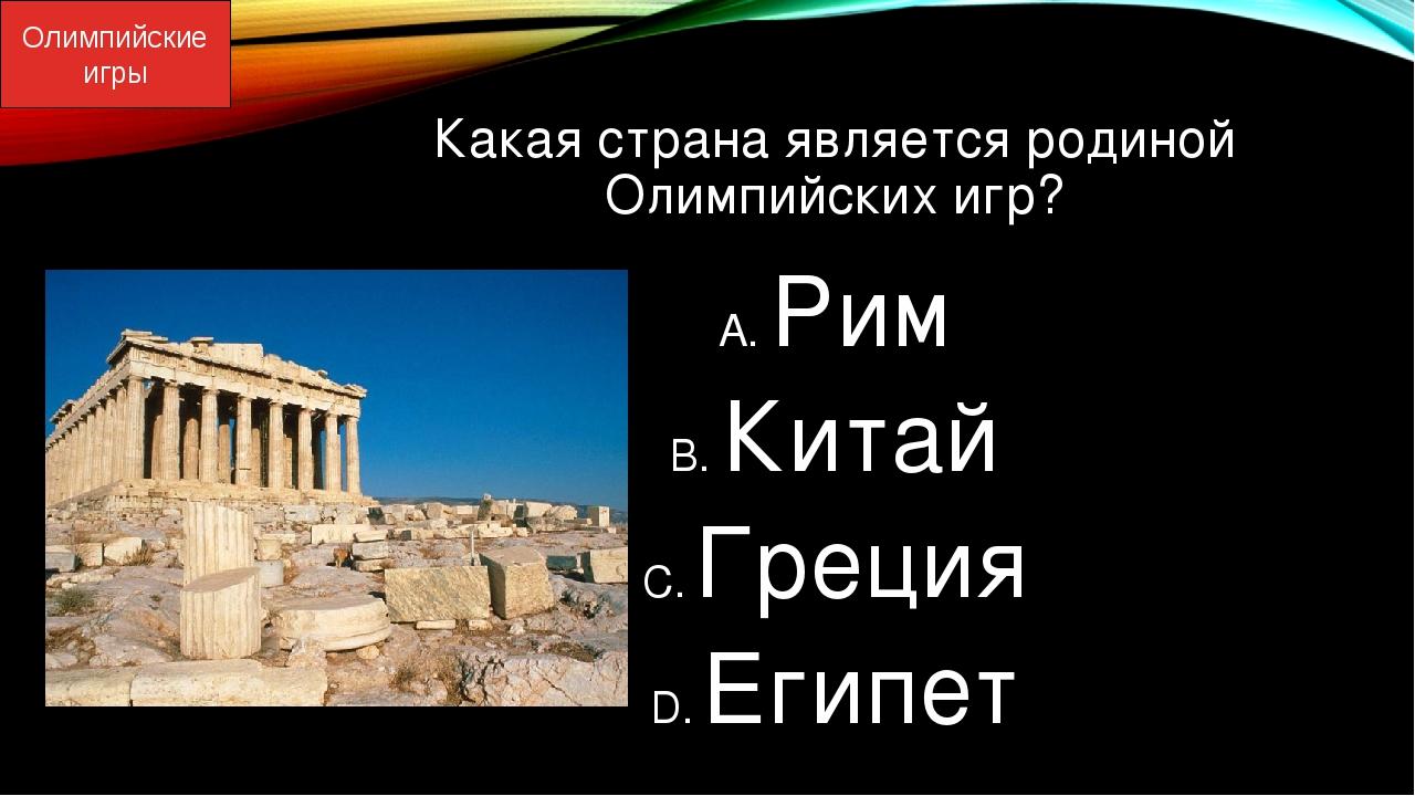 Какая страна является родиной Олимпийских игр? Рим Китай Греция Египет Олимпи...