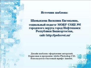 Источник шаблона: Шамыкаева Василина Евгеньевна, социальный педагог МОБУ СОШ