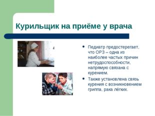Курильщик на приёме у врача Педиатр предостерегает, что ОРЗ – одна из наиболе