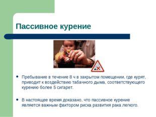 Пассивное курение Пребывание в течение 8 ч в закрытом помещении, где курят, п