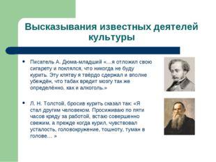 Высказывания известных деятелей культуры Писатель А. Дюма-младший «…я отложил