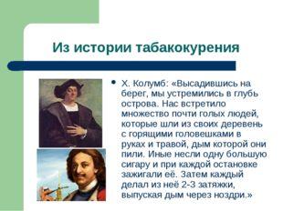 Из истории табакокурения Х. Колумб: «Высадившись на берег, мы устремились в г