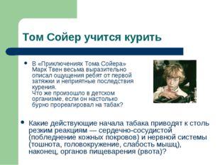 Том Сойер учится курить В «Приключениях Тома Сойера» Марк Твен весьма выразит