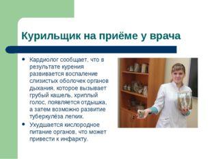 Курильщик на приёме у врача Кардиолог сообщает, что в результате курения разв