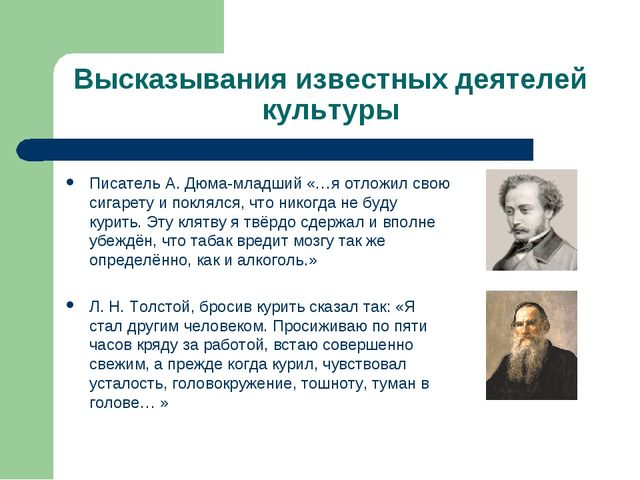 Высказывания известных деятелей культуры Писатель А. Дюма-младший «…я отложил...