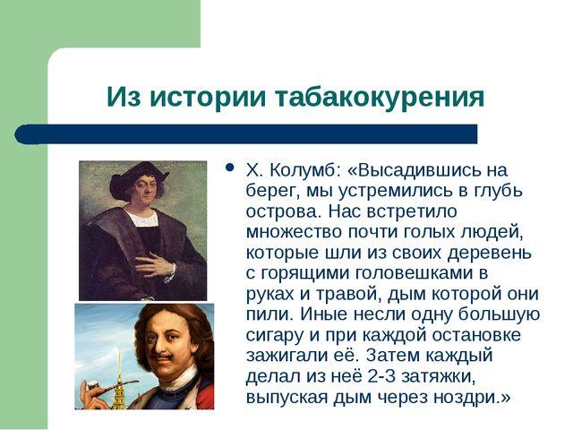 Из истории табакокурения Х. Колумб: «Высадившись на берег, мы устремились в г...