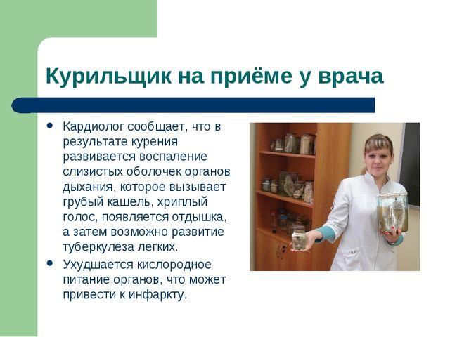 Курильщик на приёме у врача Кардиолог сообщает, что в результате курения разв...