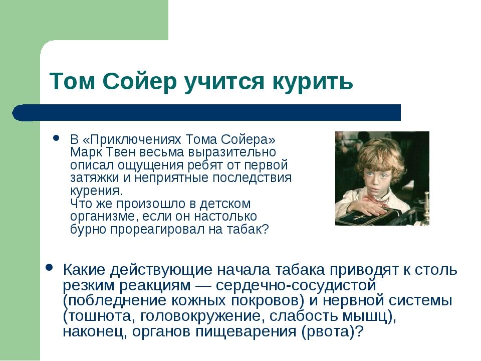 Том Сойер учится курить В «Приключениях Тома Сойера» Марк Твен весьма выразит...