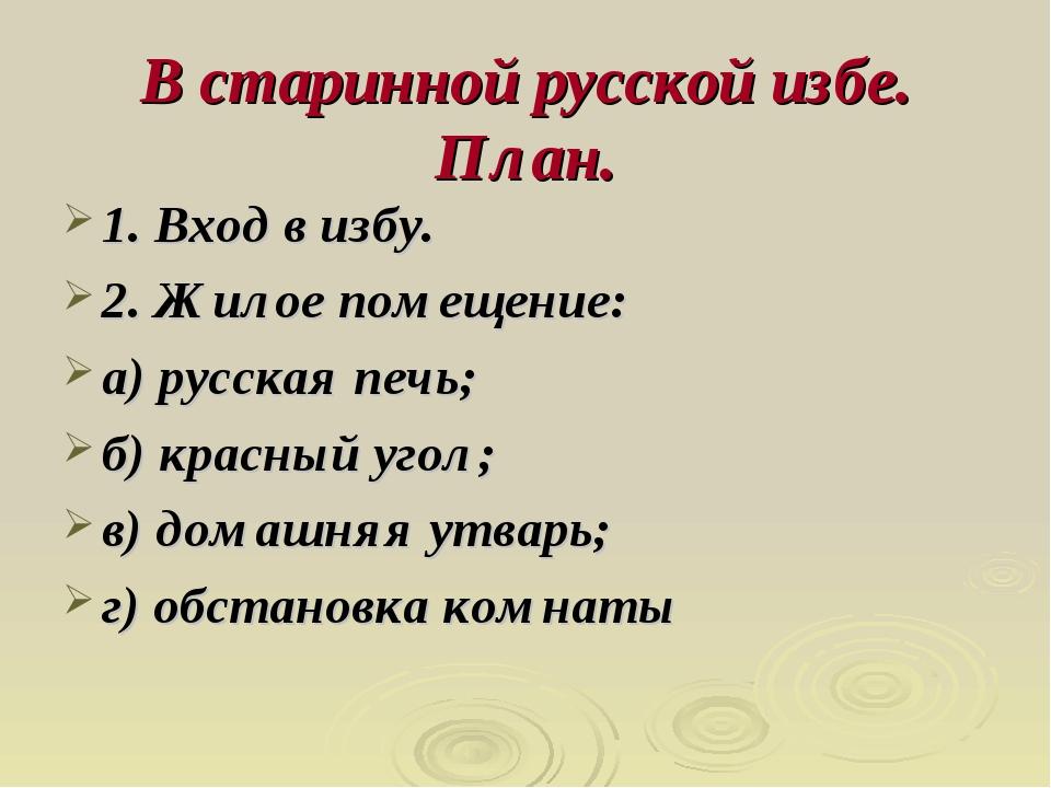 В старинной русской избе. План. 1. Вход в избу. 2. Жилое помещение: а) русска...