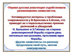Первая русская революция содействовала размежеванию символистов. Активируются