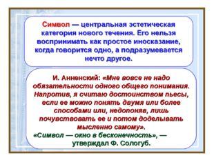 И. Анненский: «Мне вовсе не надо обязательности одного общего понимания. Напр