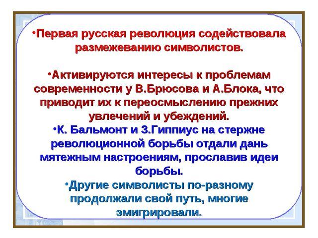Первая русская революция содействовала размежеванию символистов. Активируются...