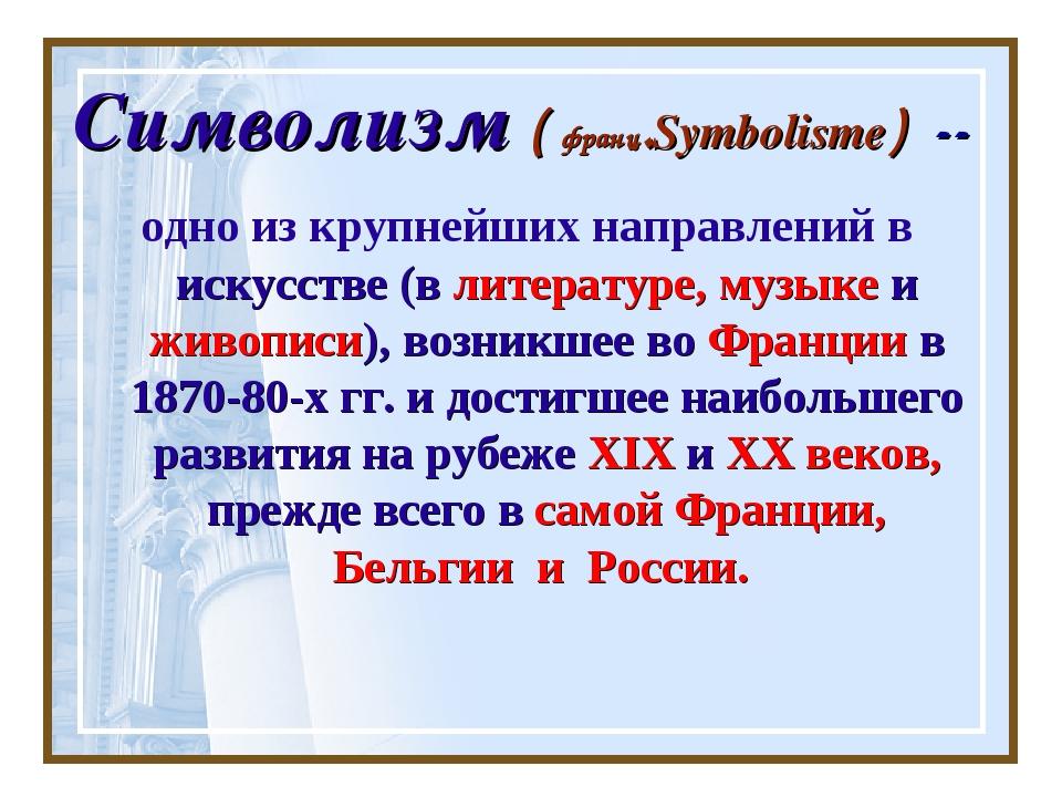 Символизм ( франц.Symbolisme) -- одно из крупнейших направлений в искусстве (...