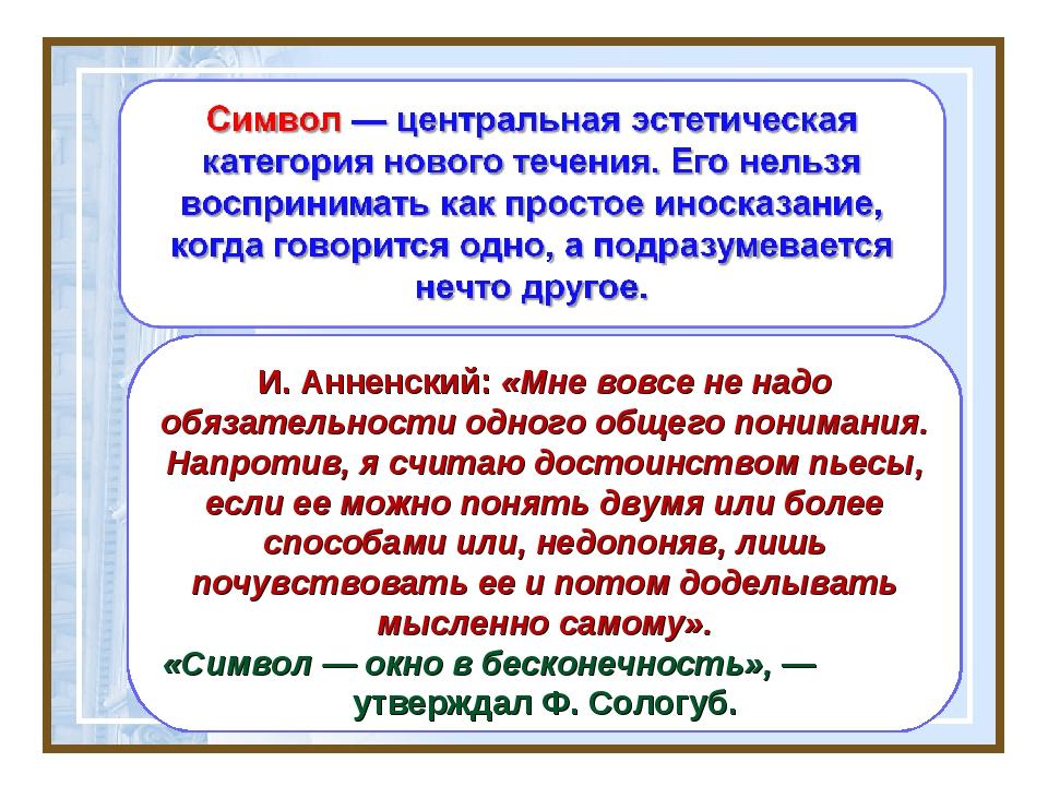 И. Анненский: «Мне вовсе не надо обязательности одного общего понимания. Напр...